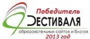 Всероссийский Фестиваль Образовательных сайтов и блогов